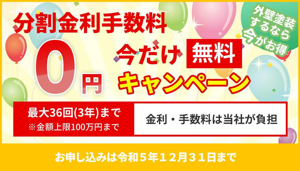 分割金利手数料 今だけ無料0円リフォームキャンペーン 令和2年8月31日まで