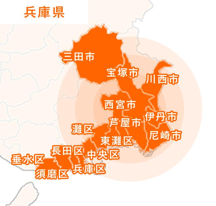 施工エリアマップ(兵庫県)