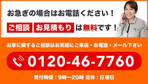 お急ぎの場合はお電話ください!ご相談お見積りは無料です!